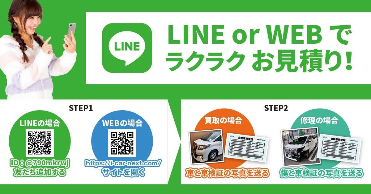 LINEで車査定