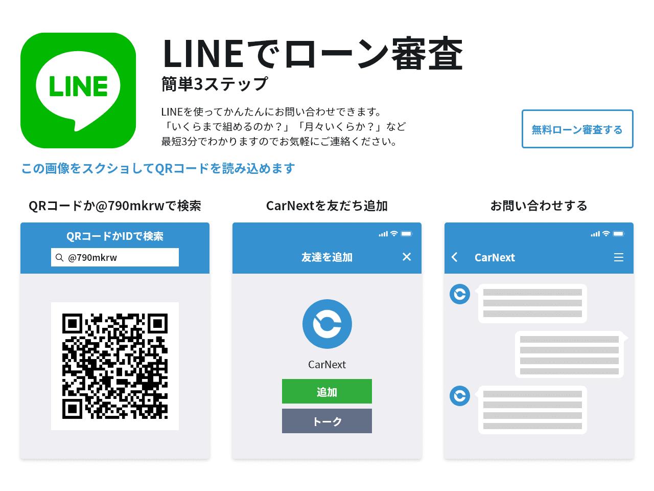 LINEでローン審査
