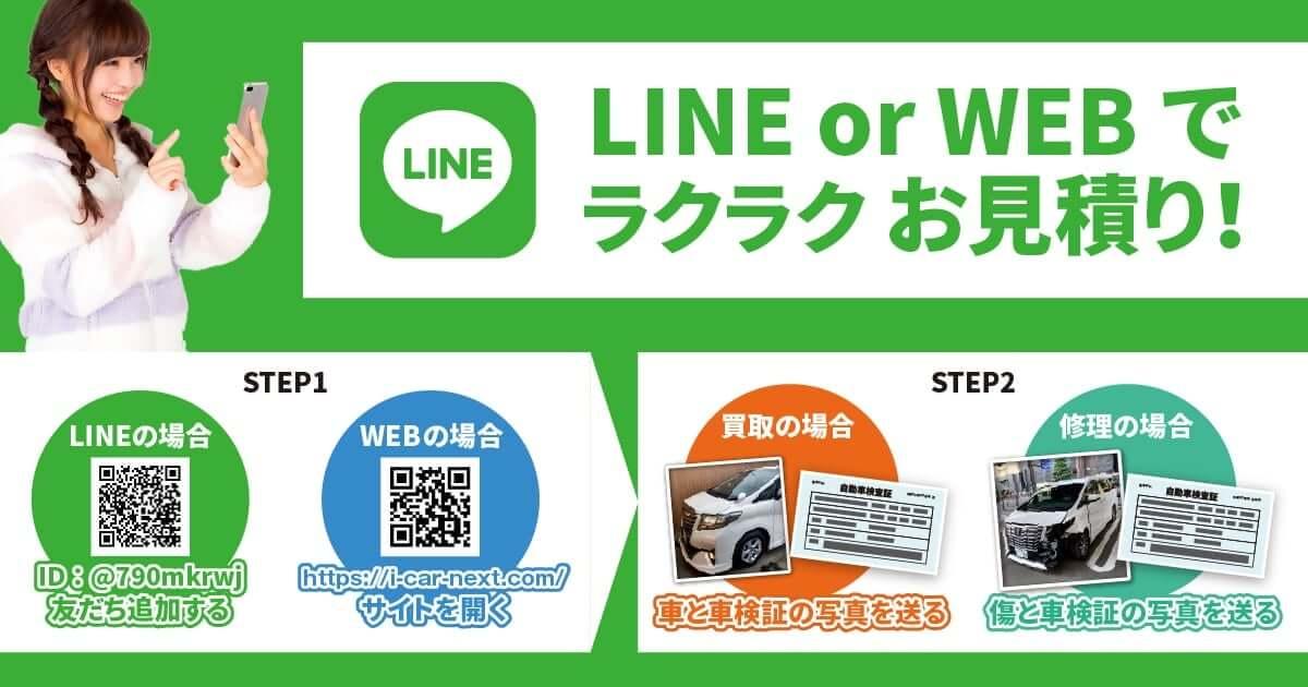 LINE or WEBでラクラクお見積り